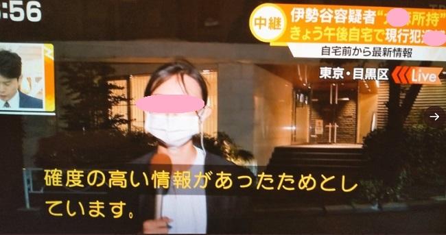伊勢谷友介 自宅マンション