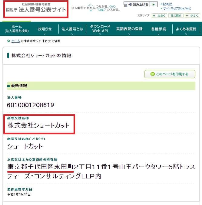 剛力彩芽の(株)ショートカット