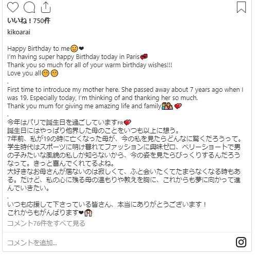 新井貴子の母親