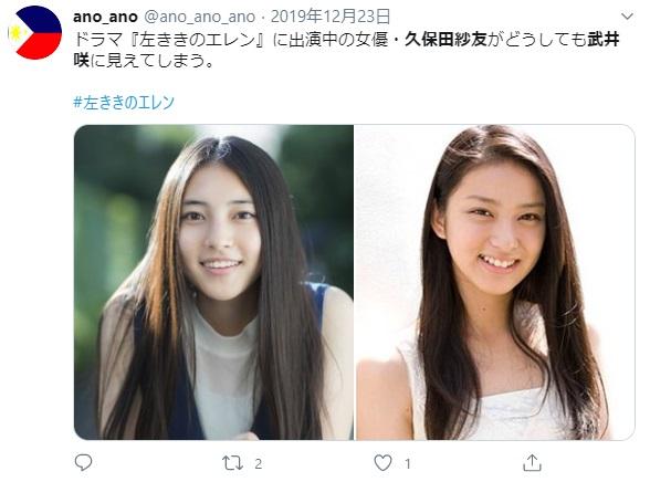 久保田紗友と武井咲が似てる