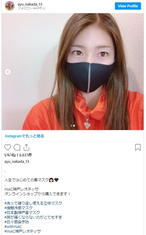 仲田歩夢さんの黒マスク