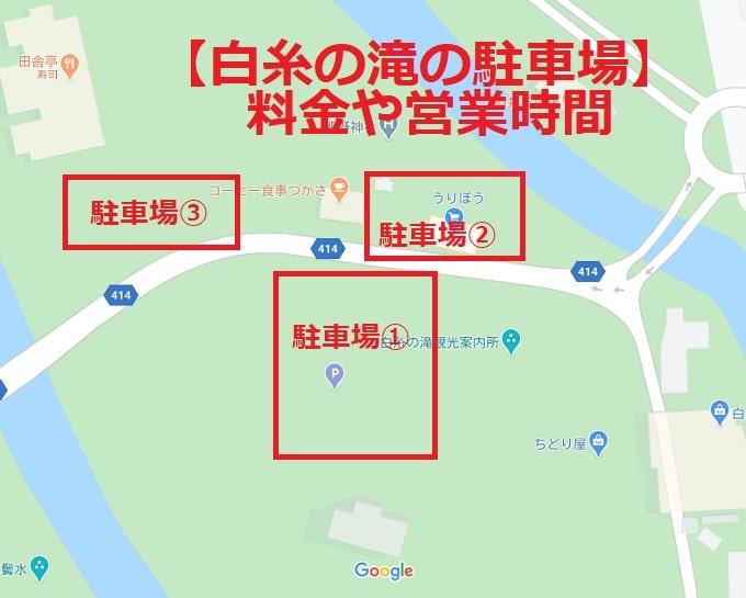 白糸の滝の駐車場の地図